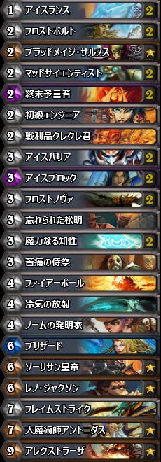 FreezeMage日本語