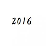 2016年の抱負