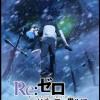 【ヴァイス】「Re:ゼロから始める異世界生活」Vol.2 商品情報